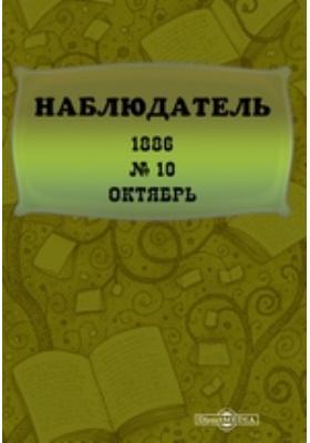 Наблюдатель: журнал. 1886. № 10, Октябрь