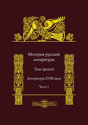 История русской литературы : в 10 т. Т. 3. Литература XVIII века, Ч. 1