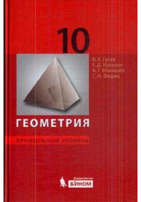 Геометрия. Профильный уровень. Учебник для 10 класса