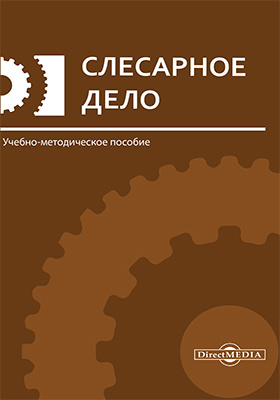 Слесарное дело: учебно-методическое пособие