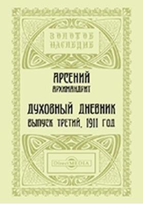 Духовный дневник. Вып. 3. 1911 год