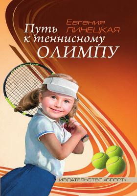 Путь к теннисному Олимпу: практическое пособие