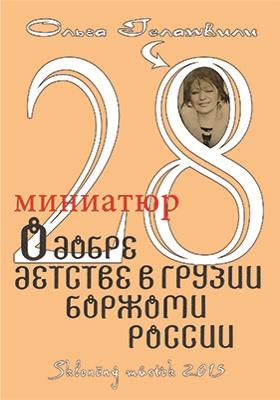 28 миниатюр о добре, детстве в Грузии, Боржоми, России