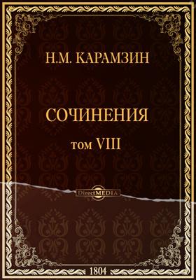 Сочинения. Т. VIII