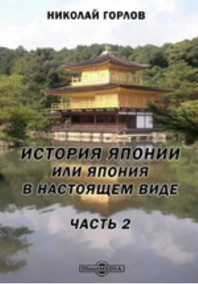 История Японии, или Япония в настоящем виде, Ч. 2