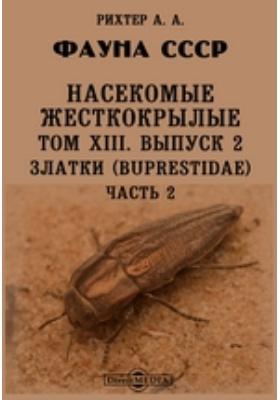 Фауна СССР. Насекомые жесткокрылые. Златки (Buprestidae). Т. XIII, Вып. 2, Ч. 2