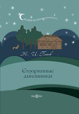 Старинные диковинки: художественная литература