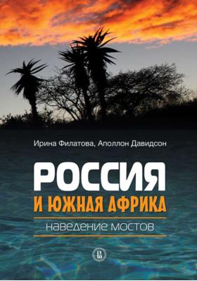 Россия и Южная Африка : наведение мостов