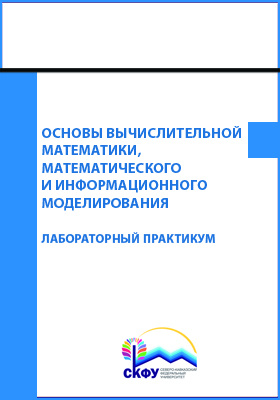 Основы вычислительной математики, математического и информационного моделирования : лабораторный практикум: практикум