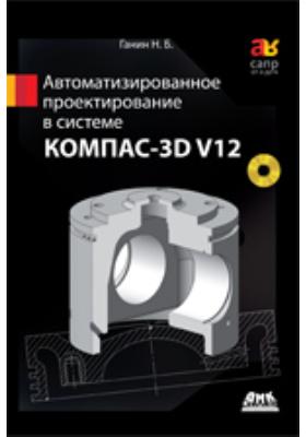 Автоматизированное проектирование в системе КОМПАС-3D V12