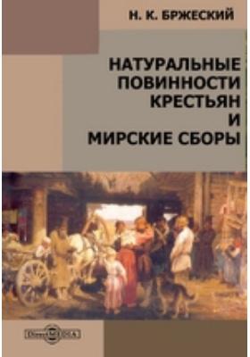 Натуральные повинности крестьян и мирские сборы