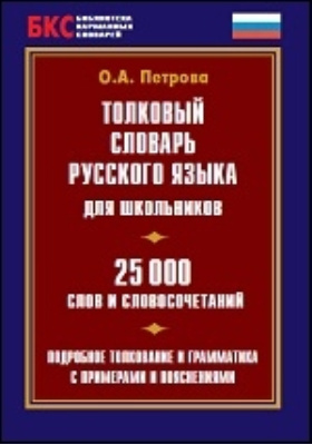 Толковый словарь русского языка для школьников : 25 000 слов
