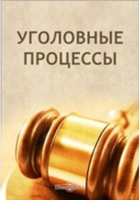 Уголовные процессы