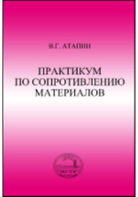 Практикум по сопротивлению материалов: учебное пособие