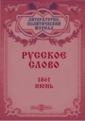 Русское слово. 1861. Июнь