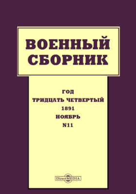 Военный сборник: журнал. 1891. Том 202. №11