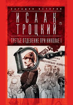 Третье отделение при Николае I : сыщики и провокаторы: научно-популярное издание