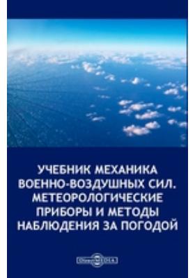 Учебник механика Военно-Воздушных Сил. Метеорологические приборы и методы наблюдения за погодой