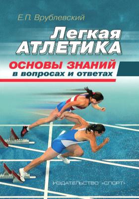 Легкая атлетика : основы знаний (в вопросах и ответах): учебное пособие