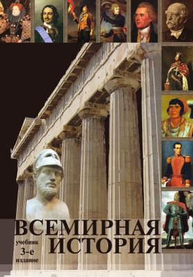 Всемирная история: учебник