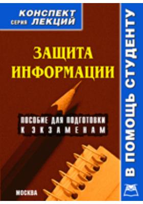 Защита информации : Конспект лекций: учебное пособие