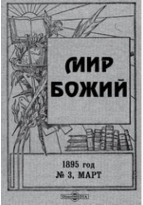 Мир Божий год: журнал. 1895. № 3, Март