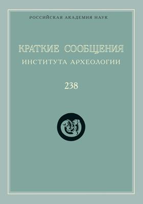 Краткие сообщения Института археологии: газета. 2015. Выпуск 238
