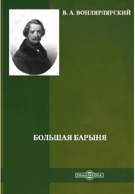Большая барыня: художественная литература