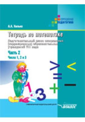 Тетрадь по математике. Подготовительный класс спец. (коррекционных) образовательных учреждений VIII вида, Ч. 2. Числа 1, 2 и 3