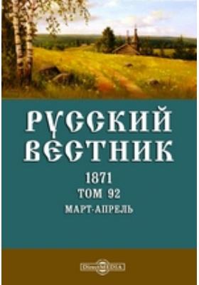 Русский Вестник: журнал. 1870. Том 92. Март-апрель