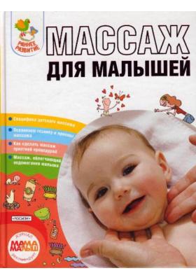 Массаж для малышей. Пошаговая инструкция к здоровью = Masaje para bebes