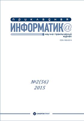 Прикладная информатика: научно-практический журнал. 2015. № 2(56)