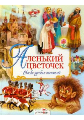 Аленький цветочек : Сказки русских писателей