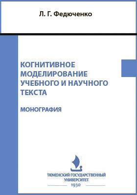 Когнитивное моделирование учебного и научного текста: монография