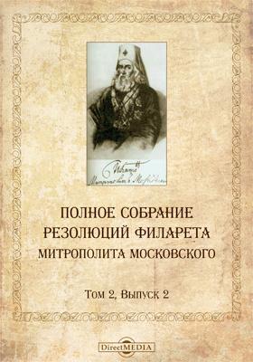 Полное собрание резолюций Филарета, митрополита Московского. Т. 2, вып. 2