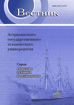 Вестник Астраханского государственного технического университета. Серия: Морская техника и технология: журнал. 2019. № 1