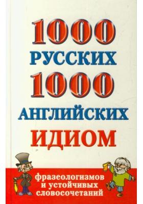 1000 русских и 1000 английских идиом, фразеологизмов и устойчивых сочетаний