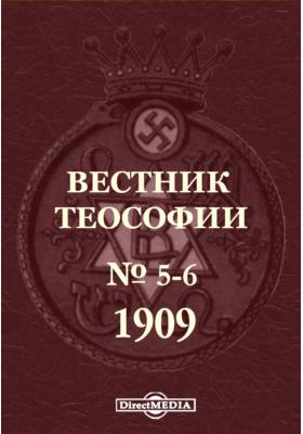 Вестник Теософии. 1909. № 5-6