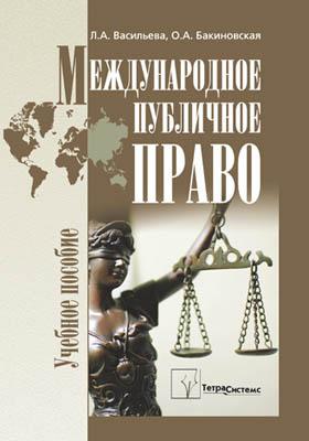 Международное публичное право: учебное пособие
