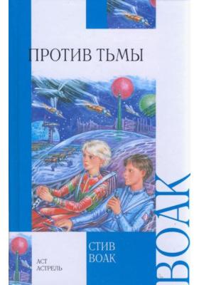 Против тьмы = The Dreamwalker's Child