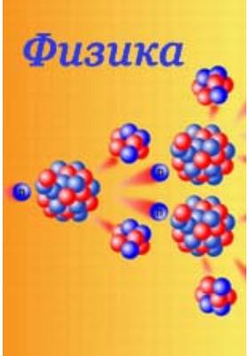 Физико-химические основы гидратационного твердения порошковых сред