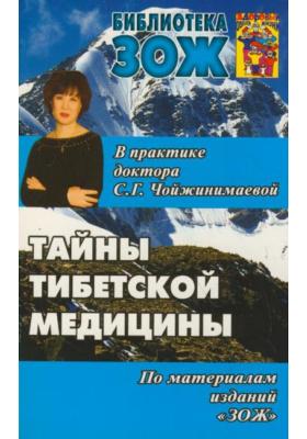 Тайны тибетской медицины в практике доктора С.Г. Чойжинимаевой