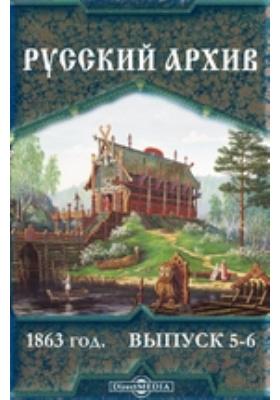 Русский архив: журнал. 1863. Вып. 5