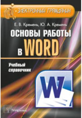 Основы работы в Word. Учебный справочник