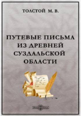Путевые письма из древней Суздальской области