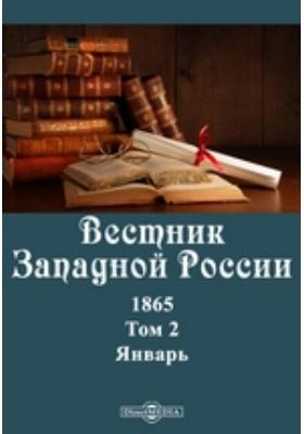 Вестник Западной России: журнал. 1865. Т. 2, Январь
