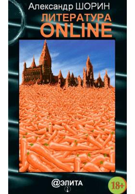 Литература ONLINE (сборник)