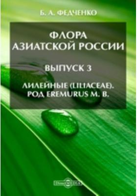 Флора Азиатской России(Liliaceae). Род Eremurus M. B. Вып. 3. Лилейные