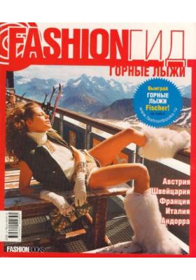 Fashion ГИД. Горные лыжи