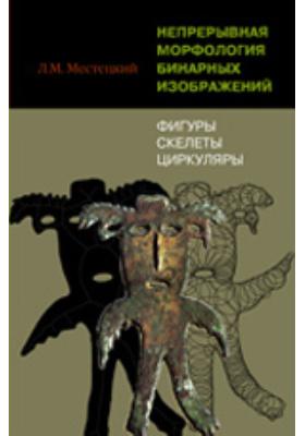 Непрерывная морфология бинарных изображений: фигуры, скелеты,циркуляры